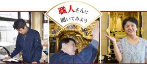職人達が仏壇修理を行っている様子。職人さんに聞いてみよう。