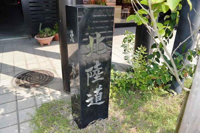北陸道の石碑