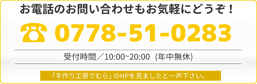 お電話でお気軽にお問い合わせ下さいと示している。また受付時間は10時から20時と示している。
