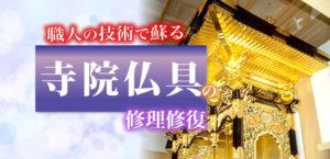 職人の技術で蘇る。寺院仏具の修理修復